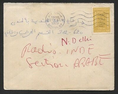 (111cents) Algeria 1979 Cover Biskra- Rp to India
