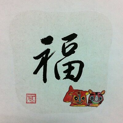 "Chinese Painting - Fortune ""福"" & tiger - Signed By Emerging Artist Keke 可可"