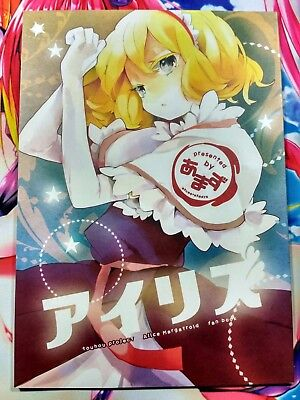 Touhou Project FanBook ArtBook Doujin Manga Japan Anime 013