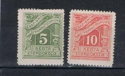 Greece 1902 Postage Dues  5l and 10l  Mint MH