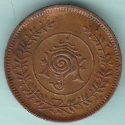 Travancore State Eight Cash Extremely Rare