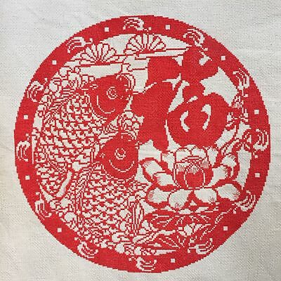Finished Cross Stitch Piece Red Chinese Lucky Letter Fu Koi Fish Paper Cut 12.5""
