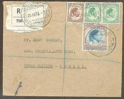 LIBYA 1953 Registered Cover to ISRAEL via ITALY  **  SCARCE  ** VF condition