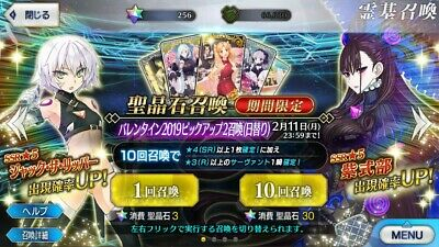 [FGO] JP (256 SQ) Fate Grand Order Murasaki Shikibu and LArtoria Account