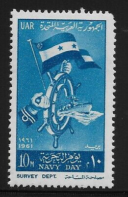 Egypt Scott #531, Single 1961 Complete Set FVF MH