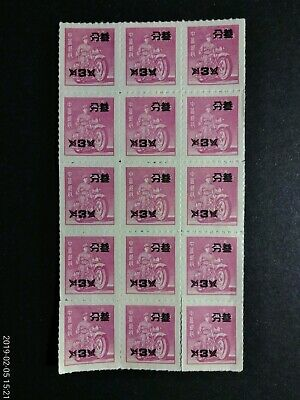 Republic of China, Taiwan,  MNH, sheet of 15, Scott 1150 SD2(a)