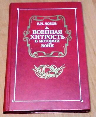 Russian Soviet book Military Trick in Wars History war tactics strategy cunning