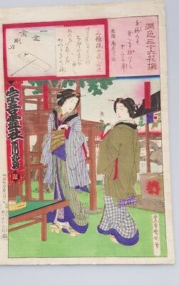 Original Kunichika  japanese woodblock print. Two Beauties  in the Summer.