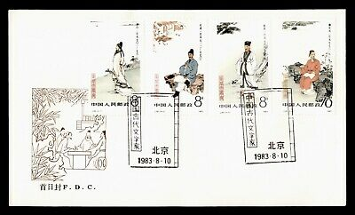 Dr Who 1983 Prc China Writers Of Ancient China J-92 Fdc C81889