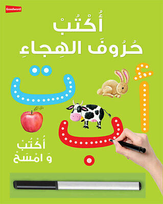 Arabic Writing Board Book - Wipe Clean with Marker (Small) Children