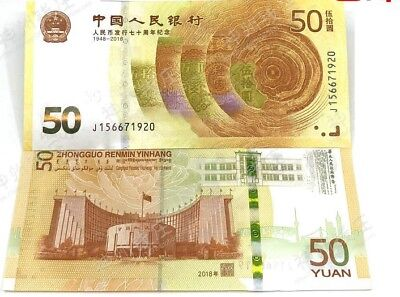 "China 2018 ""The 70th anniversary of the issuance of RMB""commemorative banknotes"
