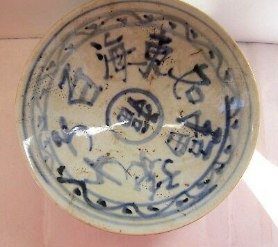 "Antique Chinese Blue & White Porcelain Bowl 7""/17Cm D May14-18Th C W/Export Seal"