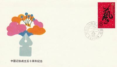 China 1988 Peking Arts Festival   Stamps Covers    Ref 5300