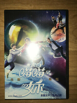 TVB - 來自喵喵星的你 My Lover From The Planet Meow DVD - Cantonese / Hong Kong / New