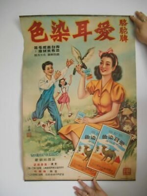 poster affiche ancienne publicité cigarette chinoise/poster old Chinese cigare*