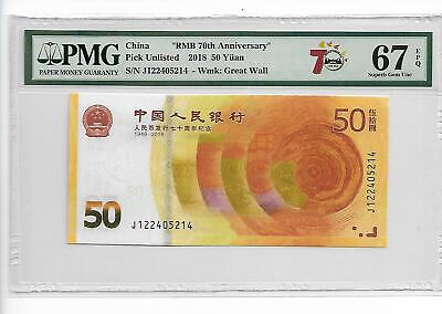 china RMB 70th Anniversary 2018 50 yuan PMG 67 EPQ