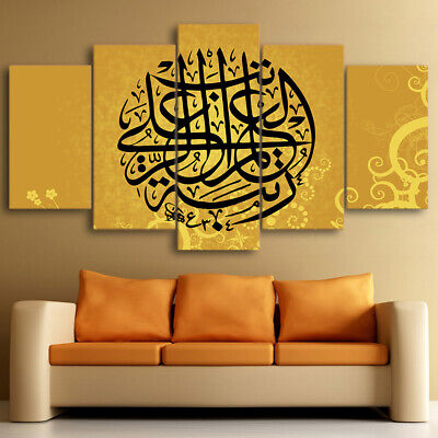 Framed Ancient Islamic Words Canvas Poster Print Painting Wall Art Home Decor