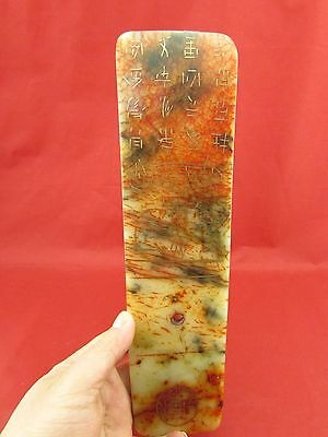 Chinese jade hand-carved ancient writing beautiful gold brand 朝牌 B1092