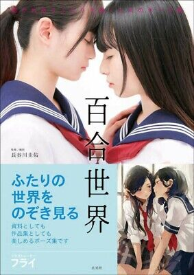 Japanese Yuri Girls Love World Pose Collection Photo Book Japanese with Tracking