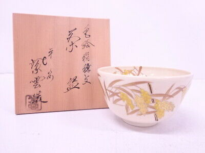 4126303: Japanese Tea Ceremony Kyo Ware Tea Bowl  By Shiun Hashimoto / Rice Plan