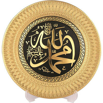 Small Islamic Frame with Stand-Allah & Muhammad(s) (Wall/Table Decor 24cm)(G183)