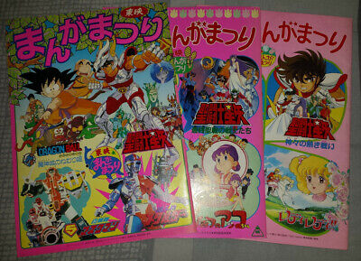 Lot artbook art book pamphlet SAINT SEIYA