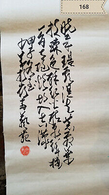 Zhao shaoang  Calligraphy Antique Painting