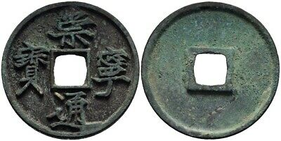 FORVM China Northern Song Dynasty Emperor Hui Zong 1101-1126 AD Big 34.4mm