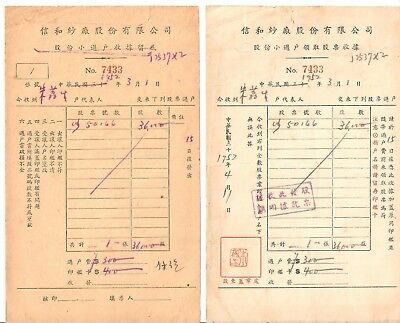 China 1952 Xin He Textile Co. Stock Transfer Receipts & Stubs RARE