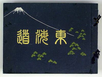 Zentaro Akiyoshi: The Fifty-three Stages of the Tokaido, Past and Present [1918]