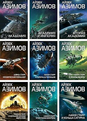 THE FOUNDATION TRILOGY & LUCKY STARR SERIES by Isaac Asimov (Set of 9 Hardcover)