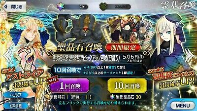 [INSTANT]BUY 3 GET 5 JP 750-850 SQ Fate Grand Order FGO Quartz Account