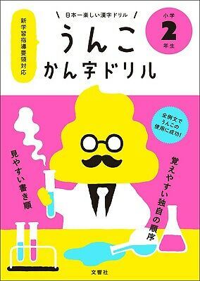 Poop Themed Kanji Study Workbook Text Book Unko Drill 2 2nd Grade Japanese Japan