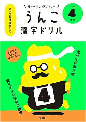 Poop Themed Kanji Study Workbook Text Book Unko Drill 4 4th Grade Japanese Japan