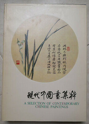 Vintage Chinese Painting Book Published in 1981