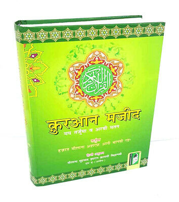 The Holy Quran Arabic Text with Hindi Translation (HB) (IBS)