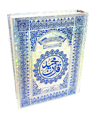 Large Quran Arabic Mushaf Deluxe Cover - Persian Text, 13 Lines (HB - 3 A)