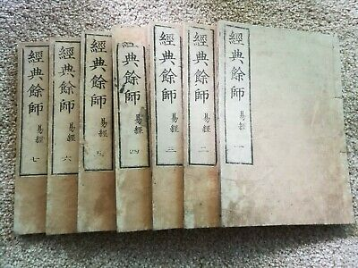 1820AD Japanese Chinese Woodblock 7 Books Complete Set Fortune Teller Oracle