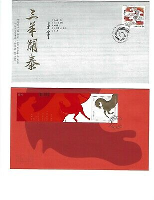 Canada FDC Year of the Horse & Year of the Ram &(2) souvenir sheets, Rat/Ram/Hor