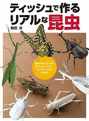 JAPANESE Insect Origami 24 Sheets 150mmx150mm 3 Insects 3 Of Each Design