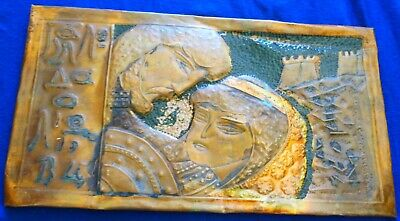 Vintage Hand Crafted Beaten Copper Sheet Prince Princess Sleeping Beauty Picture