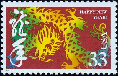 20 Mint Chinese Lunar Zodiac Happy New YEAR OF THE DRAGON STAMPS: Paper-Cut Art