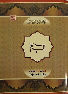 30 PARAH SET of The Holy Quran with Colour Coded Tajweed Rules-13 Lines-Hardback