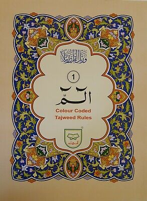 Parah No. 1 of The Holy Quran – Alif Laam Meem – Colour Coded Tajweed Rules (A4)