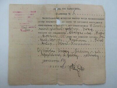 Judaica Antique very old Jewish Russian Document Letter Signature.