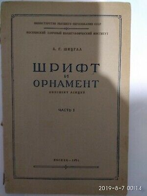 font and ornament. Soviet book Russian lecture type design vintage 1954 examples
