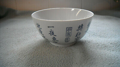 Ref 003 Japanese Porcelain Calligraphy Bowl Decorated in Hong Kong Circa  70s