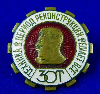 Soviet Russian Russia USSR 1930's pre WW2 Stalin Pin Medal Order Badge Numbered