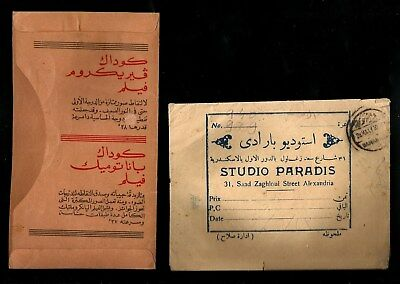 Egypt Kingdom Antique Old 2 Packets Of Photographers One Is Delivered By Post