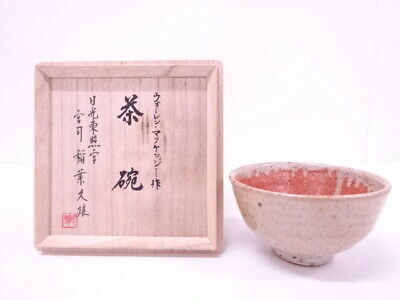 4381639: Japanese Tea Ceremony / Tea Bowl By Warren Mackenzie Chawan